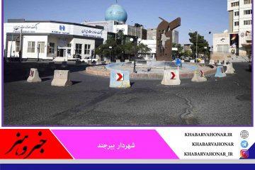 میدان شهدا بیرجند بازسازی میشود