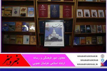 ۱۱۰ عنوان کتاب در خراسان جنوبی چاپ شد