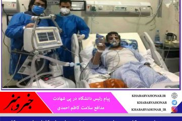 پیام رئیس دانشگاه علوم پزشکی بیرجند در پی شهادت مدافع سلامت کاظم احمدی.