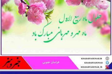 فرارسیدن ماه ربیع الاول بر تمامی مسلمانان جهان مبارک باد