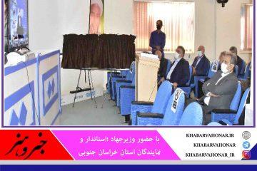 با دستور رییس جمهوری در ارتباط تصویری؛ طرح آبرسانی به ۴۰ محله عشایری خراسان جنوبی افتتاح شد