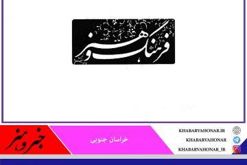 هشت طرح شاخص فرهنگی دولت در خراسان جنوبی