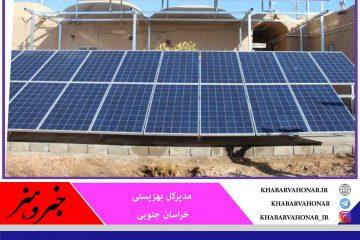 ویژه مددجویان بهزیستی ؛ ۲۰ میلیون تومان بلاعوض برای راه اندازی نیروگاههای خورشیدی