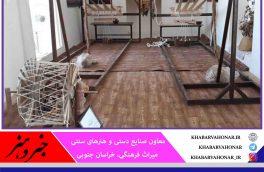 کارگاههای مَلی بافی خراسان جنوبی در حال توسعه است