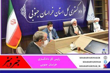 خراسان جنوبی پبشتاز در برگزاری دادگاه های آنلاین در کشور