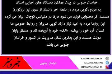 خدمت به مردم حلقه گمشده مدیران اجرایی  و روابط عمومی ها دستگاه های دولتی خراسان جنوبی