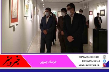 نمایش ۴۰ اثر در نمایشگاه آثار خوشنویسی هنرمندان خراسان جنوبی در بیرجند