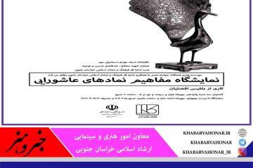 نمایشگاه مفاهیم نمادهای عاشورایی در بیرجند برگزار می شود