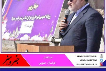 جشن حذف مدارس کانکسی  در خراسان جنوبی برگزار میشود