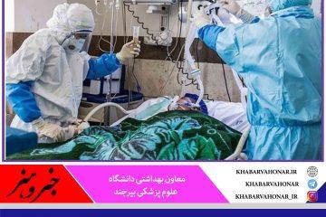 ۱۱۶۳۴ نفر، آخرین آمار مبتلایان به کرونا در خراسان جنوبی