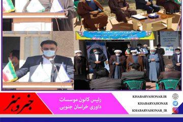 نخستین موسسه تحت نظارت کانون موسسات داوری خراسان جنوبی در نهبندان افتتاح شد