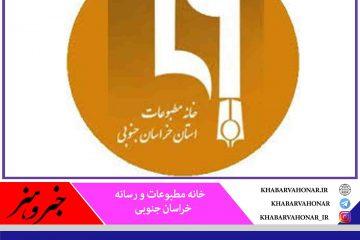 رسانه های مکتوب استان  تا پایان هفته جاری تمرکز خود را بر روی نسخه مجازی خواهند داشت