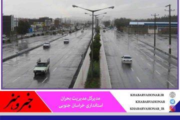 هشدار مدیریت بحران خراسان جنوبی درباره بارش رگباری