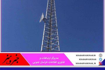۶۵ درصد روستاهای خراسان جنوبی به شبکه ملی اطلاعات متصل شدند