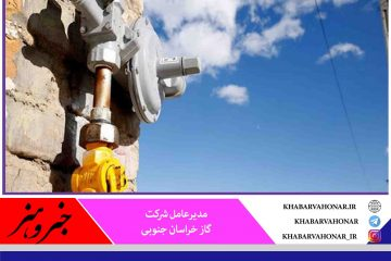 رشد گازرسانی به روستاهای مرزی خراسان جنوبی