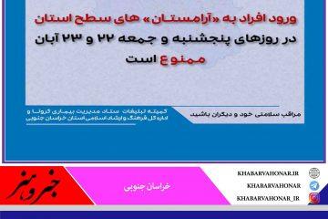 ورود به آرامستان های در خراسان جنوبی روزهای ۲۲ و ۲۳  آبان ماه ۹۹ ممنوع است