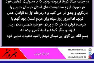 آقای استاندار ،بسم الله این گوی این میدان مردم  را امید دهید با تدبیر خود