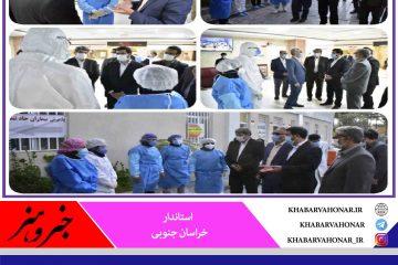 استاندار خراسان جنوبی: آمادگی کامل استان برای برگزاری جلسه ستاد کرونا به صورت روزانه