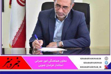 موافقت وزارت کشور با تاسیس شهرداری ماژان از توابع خوسف