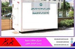 ۲ ایستگاه جدید سنجش کیفی هوا در خراسان جنوبی راهاندازی شد