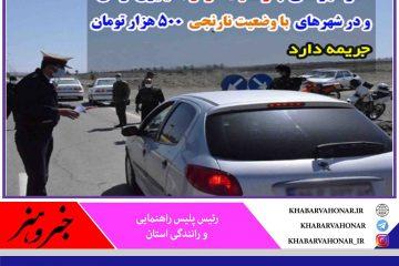 اعمال شدید محدودیتهای ترافیکی کرونا در خراسان جنوبی