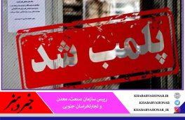 پلمب ۳۲ واحد صنفی در طرح محدودیت اجتماعی در خراسان جنوبی