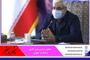 وزارت کشور در حال آماده کردن تمهیدات برگزاری انتخابات ۱۴۰۰ است
