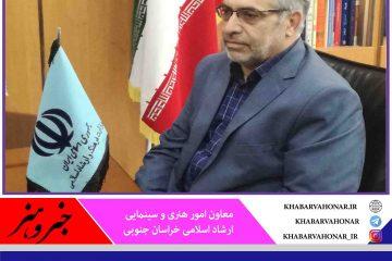 اولین دوره انتخابات انجمن هنرهای نمایشی شهرستان قاینات برگزار میشود