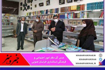 کتابفروشی ها نمادی از فرهنگ خراسان جنوبی هستند