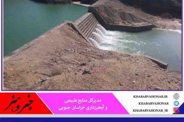 ۱۲۷ سازه آبخیزداری خراسان جنوبی در دست احداث است
