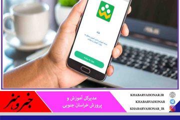 ۳۰ هزار دانشآموز خراسان جنوبی تلفن همراه هوشمند ندارند