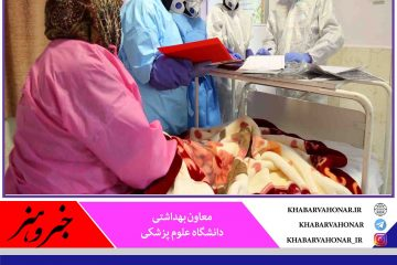 ♨️ فقط در ۲۴ ساعت گذشته؛ شناسایی ۱۶۹ بیمار جدید کرونا در خراسان جنوبی