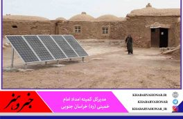 ۱۸۹ نیروگاه خورشیدی خانگی در خراسان جنوبی راهاندازی شد
