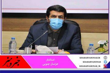🔻استاندار خراسان جنوبی: زیر ساخت های حوزه امداد و نجات باید توسعه یابد