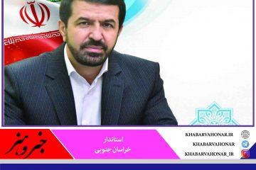 شورای مشاوران جوان در خراسان جنوبی راهاندازی میشود