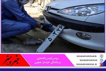 مراکز تعویض پلاک در شهرهای نارنجی و زرد  خراسان جنوبی بازگشایی شد