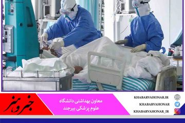 در ۲۴ ساعت گذشته؛ شناسایی ۲۹ بیمار جدید کرونا در خراسان جنوبی