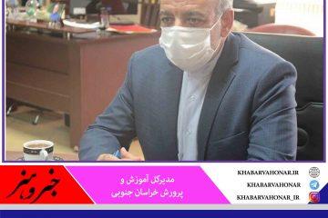 آموزش غیرحضوری در تمامی شهرستانهای خراسان جنوبی تمدید شد