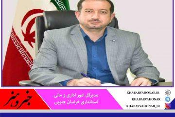 برگزاری آزمون استخدامی در چهار شهرستان استان