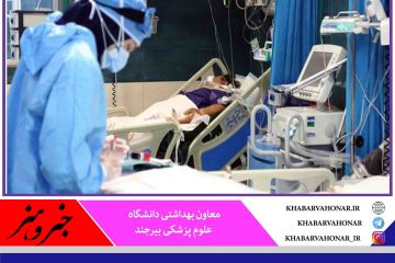 در ۲۴ ساعت گذشته؛ شناسایی ۲۰ بیمار جدید کرونا در خراسان جنوبی