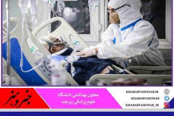 در ۲۴ ساعت گذشته؛ شناسایی ۱۵ بیمار جدید کرونا در خراسان جنوبی