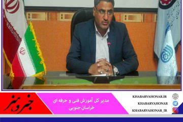 مهارت آموزی ۵۴۶ زندانی در استان خراسان جنوبی