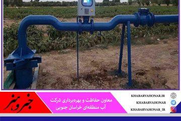 ۱۱۱ میلیون مترمکعب آب در بخش کشاورزی خراسان جنوبی صرفهجویی شد