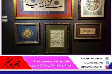 برگزاری نمایشگاه آثار هفدهمین جشنواره خوشنویسی رضوی به صورت مجازی