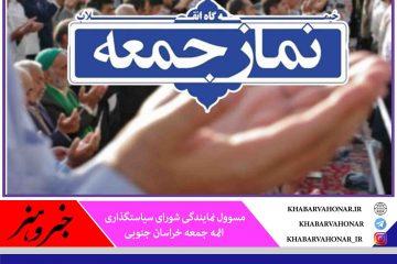 نماز جمعه سومین هفته متوالی در خراسان جنوبی برگزار نمیشود