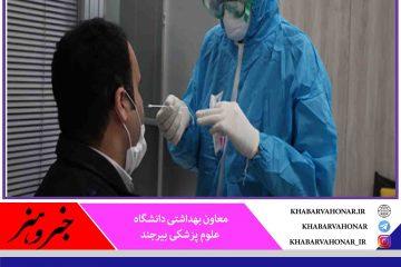 افزایش مراکز نمونه گیری تشخیص کرونا در خراسان جنوبی