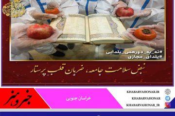 سلامت همه آفاق در سلامت توست/ به هیچ عارضه شخص تو دردمند مباد(حضرت حافظ)