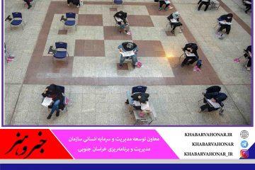 آزمون استخدامی در چهار شهرستان خراسان جنوبی برگزار میشود