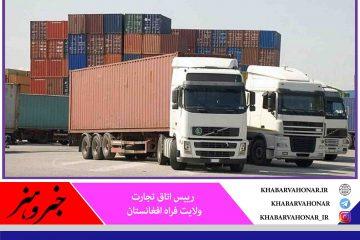 شرایط صادرات کالا برای خراسان جنوبی در مرز ماهیرود به کشور افغانستان فراهم است