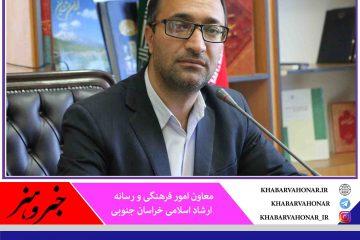 دعوت از ناشران خراسان جنوبی برای شرکت در نمایشگاه مجازی کتاب تهران